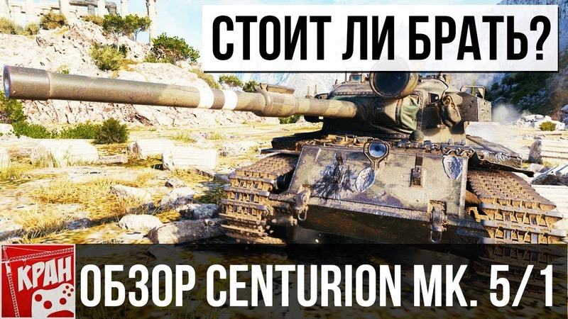 Centurion Mk 5 1 RAAC ОБЗОР СТОИТ ЛИ БРАТЬ wot
