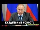 Путин торопится: Будущее России на волоске