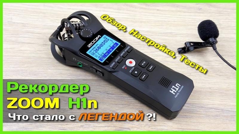 📦 Рекордер ZOOM H1n с АлиЭкспресс Запись звука в высоком качестве
