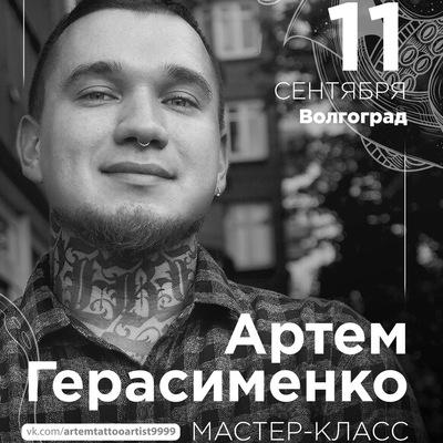 Артем Герасименко
