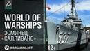 Эсминец USS The Sullivans [World of Warships]