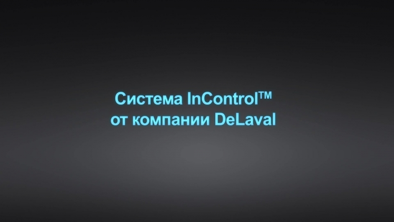 DeLaval InControl RU