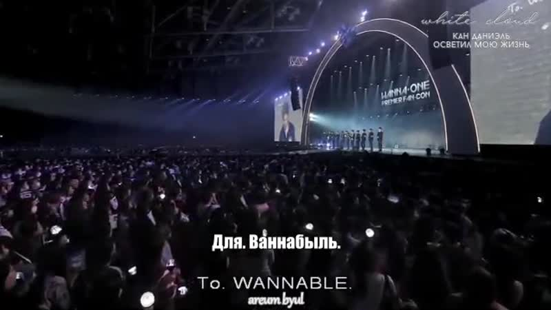 [ENGSUB][RUSSUB] Kang Daniel's Letter To Wanna One and Wannable 241217 (Wanna One Premier Fan-Con in Busan)