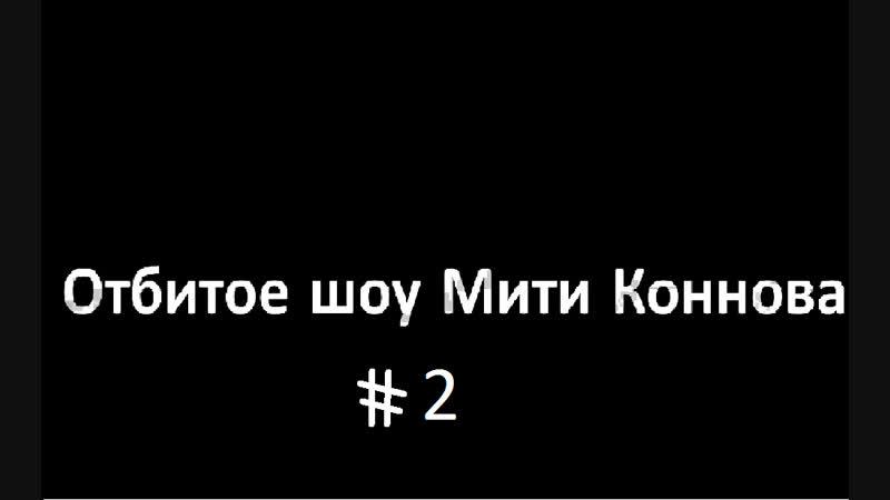Отбитое шоу Мити Коннова 2