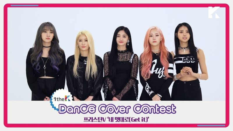 [1theK Dance Cover Contest] PRISTIN V(프리스틴 V) _ Get It(네 멋대로) (mirrored ver.)