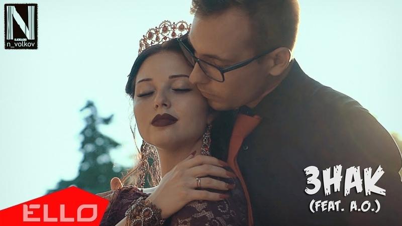N_volkov - Знак (feat. A.O.) ELLO UP^