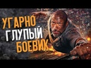 НЕБОСКРЁБ - УГАРНО ГЛУПЫЙ БОЕВИК обзор фильма