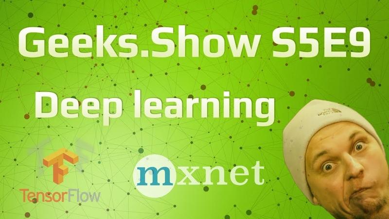 Geeks.Show:Сезон 5.Урок 9. Тесты. Проблемы batching и качества обучения.