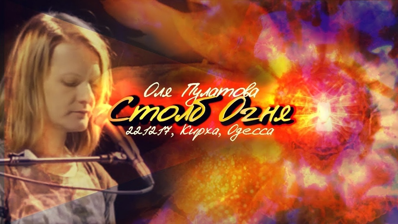 Столб Огня - Оля Пулатова (live)