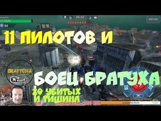 War Robots 20 фрагов в бою ПРОТИВ всех 12 человек с Bratycha