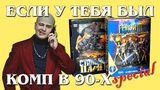 40.000 рублей за игру для ПК 90х
