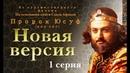 Новый фильм Пророк Юсуф а с 1 серия