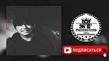 Ayzik lil Jovid x Jovidon - Ты ягонаи Очачон 2018 ST