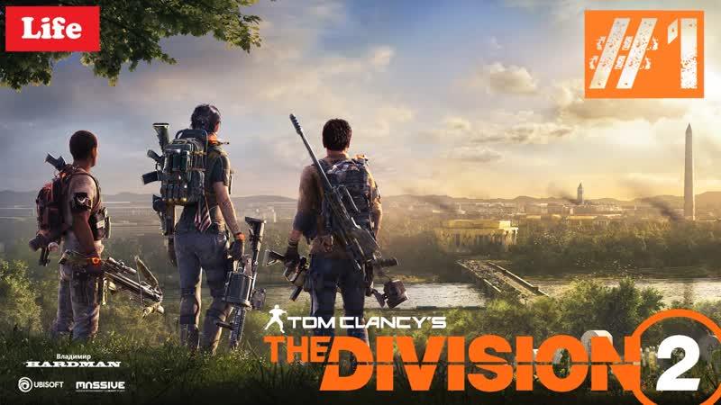 📺 Tom Clancy's The Division 2 ➤ Прохождение 1 🤠