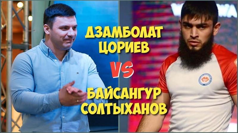 Штурм Дзамболат Цориев против Байсангура Солтыханова
