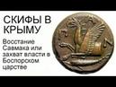 Захват скифами власти в Боспорском царстве/ госпереворот в Крыму во II в. до н.э.