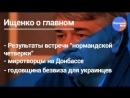 Ищенко о миротворцах ООН в Донбассе, безвизе Украины и ЕС