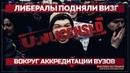 Патриоты подняли визг вокруг аккредитации вузов Руслан Осташко