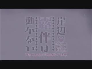 Kishibe Rohan wa Ugokanai OVA 2 OP
