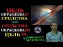 Психология библейского проекта| цели и средства | Эффект мандела