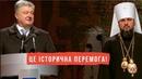 Прощай немытая Россия II Потужна промова Порошенко
