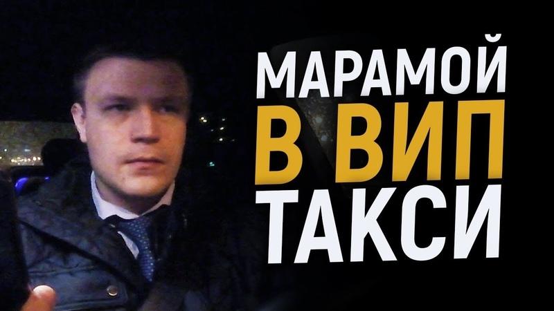 Марамой в Яндекс такси! Vip, Luxe таксиТаксуем на майбахе!