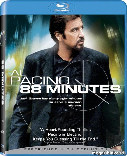 88 минут / 88 Minutes (2006/BDRip/HDRip)