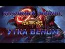Верховный Симбиот и Утка Веном Кто они Марвел Битва Чемпионов