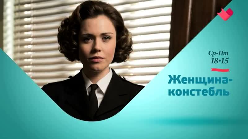 """_""""Женщина-констебль 56_"""""""