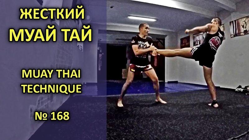Жесткий тайский sweep. Техника, обучение. Crazy Muay Thai sweep technique