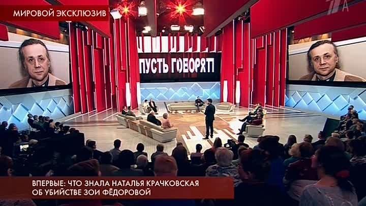 Пусть говорят что знала Наталья Крачковская об убийстве Зои Федоровой 11 10 2018