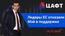 Лидеры ЕС отказали Мэй в поддержке