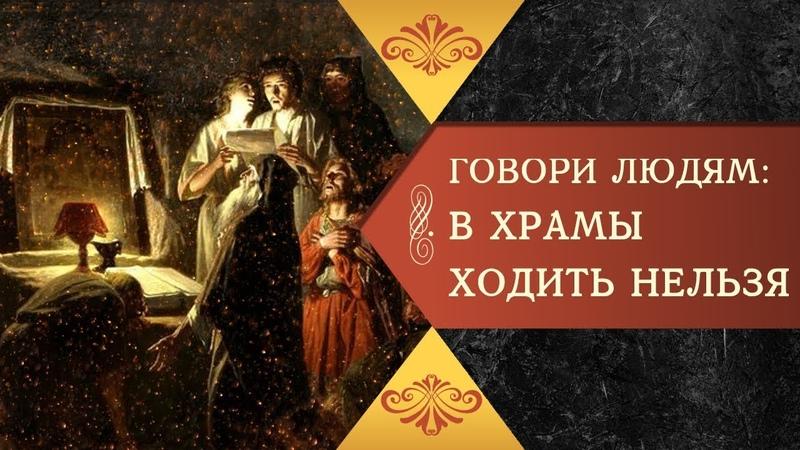 ВРАЗУМЛЕНИЕ ОТ БОГА. ГОВОРИ ЛЮДЯМ В ХРАМЫ ХОДИТЬ НЕЛЬЗЯ