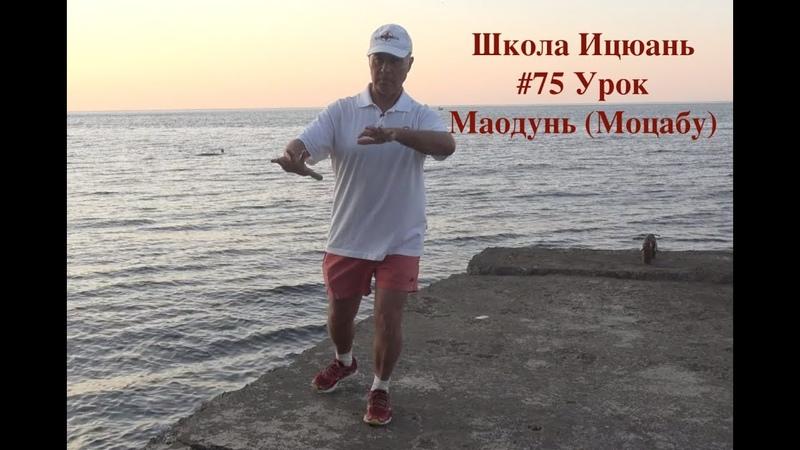 75 ШКОЛА ИЦЮАНЬ. МАОДУНЬ (МОЦАБУ)