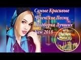 Супер Подборка Чеченских Песен 2018 ЧЕЧЕНСКИЕ ПЕСНИ 2018
