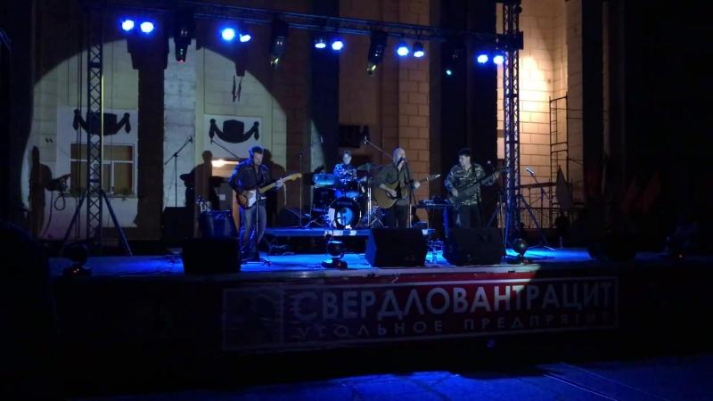 Группа Зверобой на концерте к Дню шахтёра в г. Червонопартизанск ЛНР. 25 августа 2018 г.
