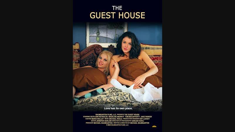Гостевой дом _ The Guest House (2012) США