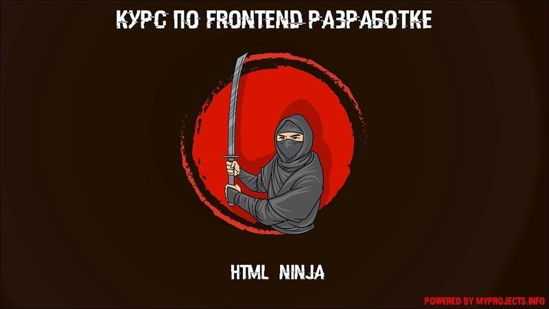 Бесплатный курс HTML ninja. Урок 2 : Понятие тега и виды тегов для работы с текстом