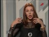 Наталия Медведева в программе Тема - Современная женщина 1995