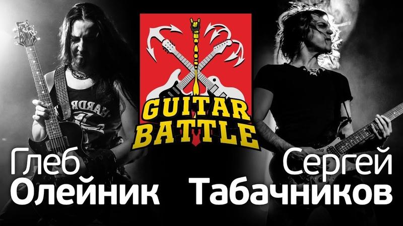 GUITAR BATTLE 01 Олейник VS Табачников