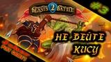 НЕ БЕЙТЕ КИСУ Beasts Battle 2 Прохождение #3