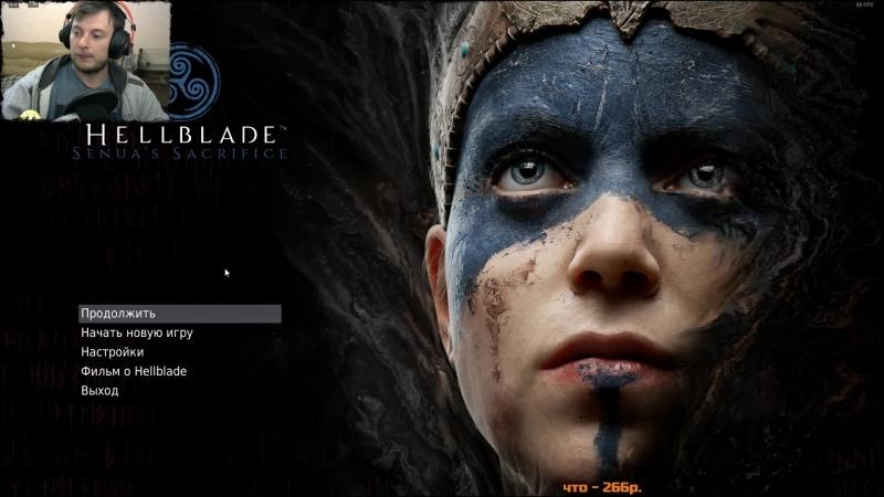 Hellblade: Senua's Sacrifice   Осколки меча Грам