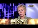 Секрет на миллион : Наталья Андрейченко