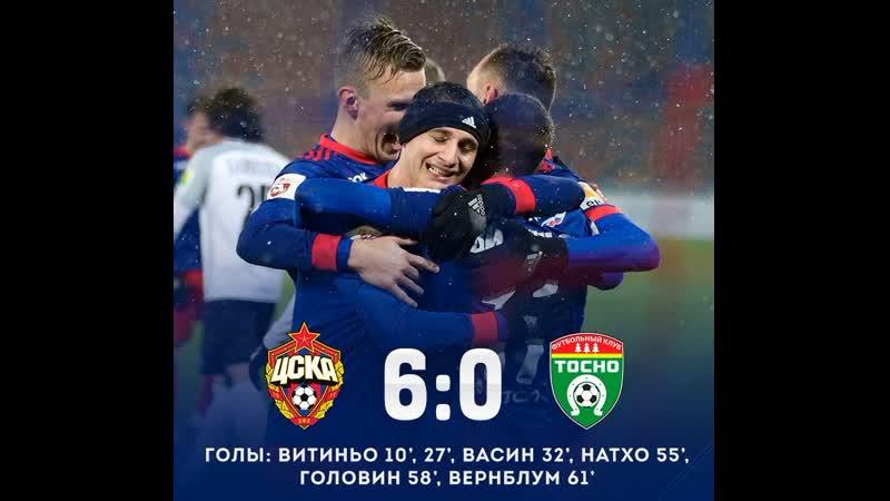 ЦСКА Тосно 6 - 0 РФПЛ 2017-2018 19 тур ВЭБ арена (1.12.2017)