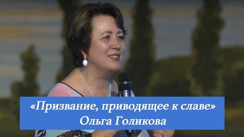 Призвание, приводящее к Славе. Ольга Голикова 16 июля 2017 года.