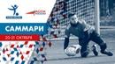 Саммари 1/128 финала Кубка СФЛ СПб (20-21.10.2018). Часть 2