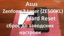 Asus Zenfone 2 Laser ZE500KL Hard Reset сброс до заводских настроек удаление ключа