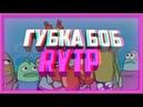 Спанч БОБ Rytp (Губка БОБ - RYTP) - Валентин Чёрный