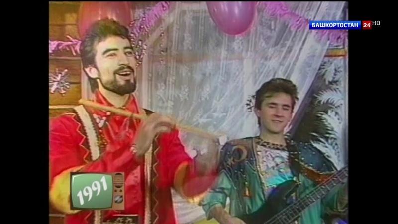 Караван Сарай Ай һай Гөлкәйем 1991