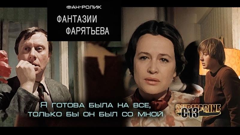 Фантазии Фарятьева. Советское кино. Фан ролик